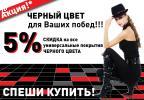 Акция: Черный цвет для Ваших побед! 5 % скидка на все
