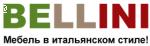Bellini - интернет магазин мебели в итальянском стиле.
